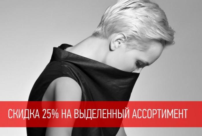 VASSA&Co - Скидка 25% на выделенный ассортимент