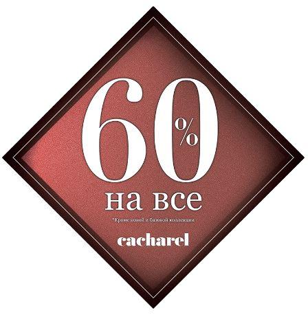 Cacharel - Скидка 60% на все, кроме новой и базовой коллекции