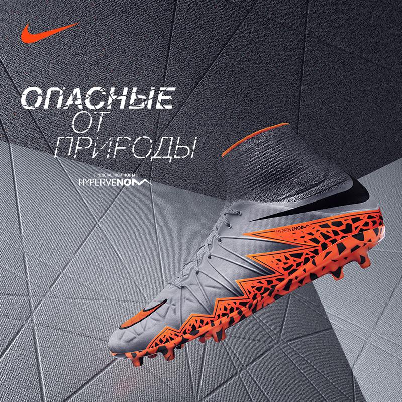 Nike HYPERVENOM II: ОПАСНЫЕ ОТ ПРИРОДЫ