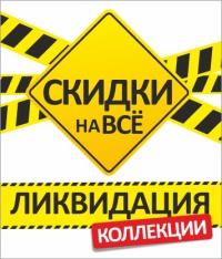 МОНРО - Акция «Ликвидация коллекции»