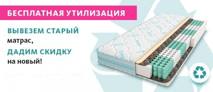 Аскона - Утилизация матрасов за 1 рубль