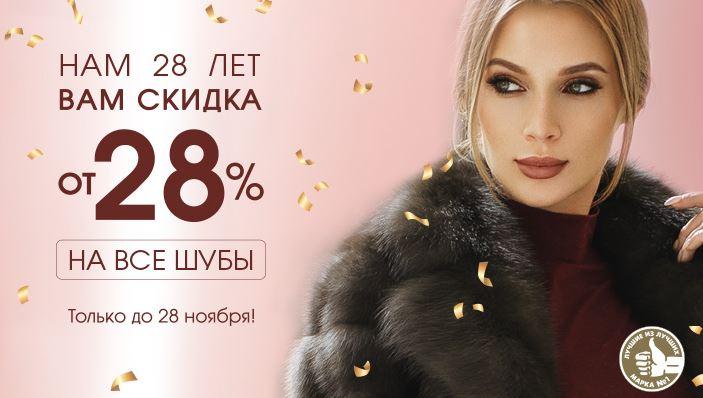 Акции Елена Фурс. Дополнительная скидка 28% на меха 2019/2020