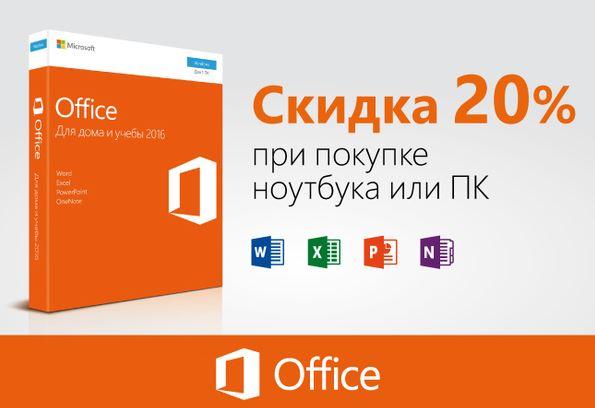 ДНС - Получи скидку 20% на Microsoft Office