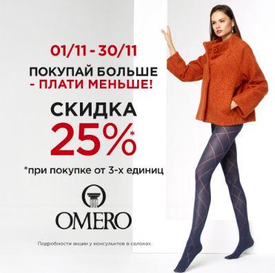 Акции Золотая Стрекоза. 25% на коллекции марки Omero