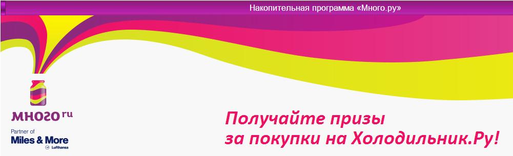 Бонусы и подарки  за покупки в ХОЛОДИЛЬНИК .РУ