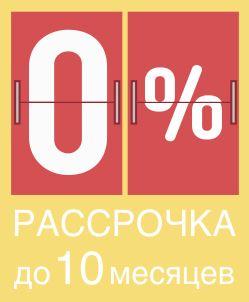 """Акция """"Рассрочка 0% до 10 месяцев"""" в магазинах Вестфалика"""