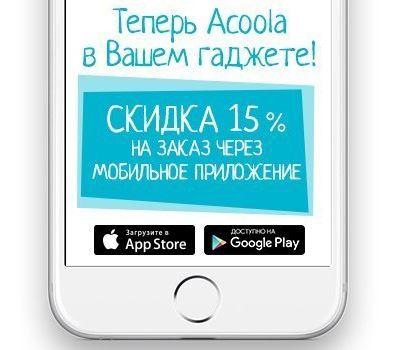Акула - Скидка 15% через мобильное приложение