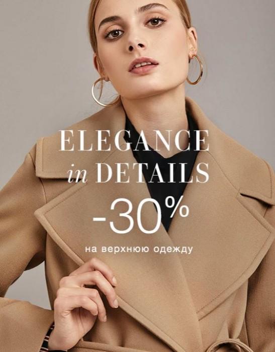 Акции Charuel. Скидки 30% на верхнюю одежду Осень 2018