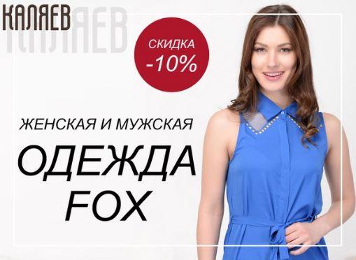 Каляев - Скидка Одежда Fox со скидкой 10%