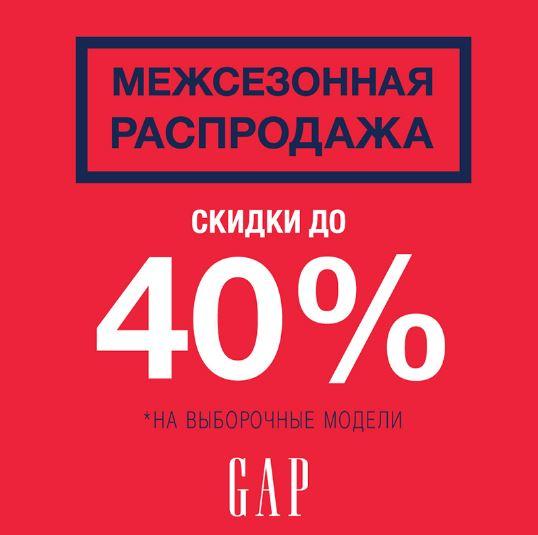 Gap - Межсезонная распродажа