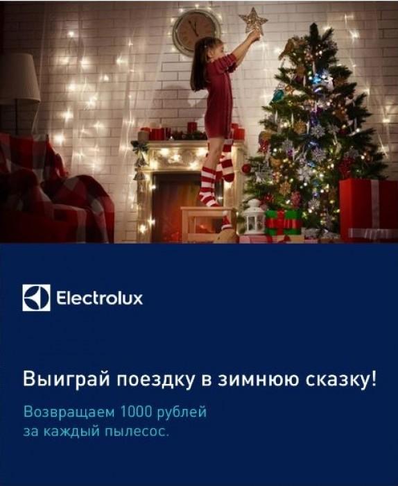 """Технопарк - Выиграй поездку в """"Зимнюю сказку"""""""