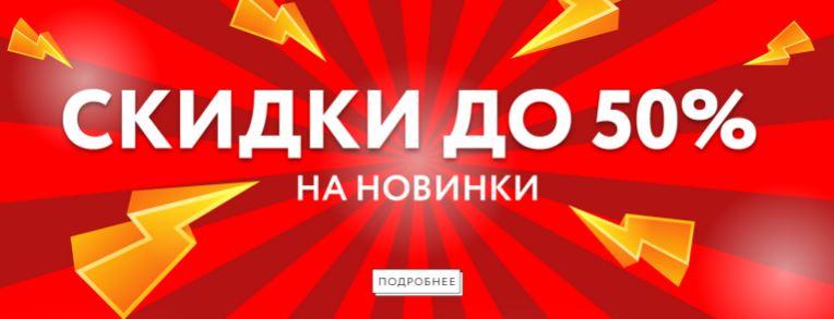 Акции ОРБИ. Распродажа коллекций Весна 2018 до 50%
