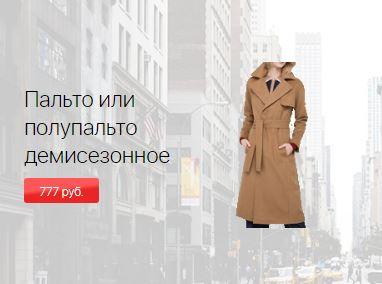 """Акция """"Цена недели"""" в Химчистке Диана с 23 по 29 октября 2017 года"""