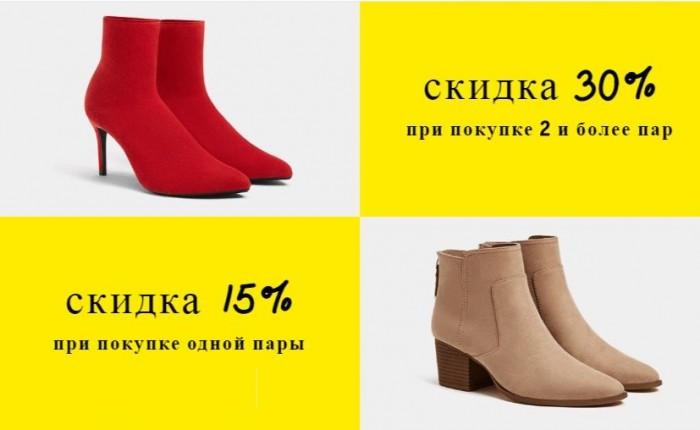 Акции Bershka. Скидка 15% на первую и 30% на вторую пару