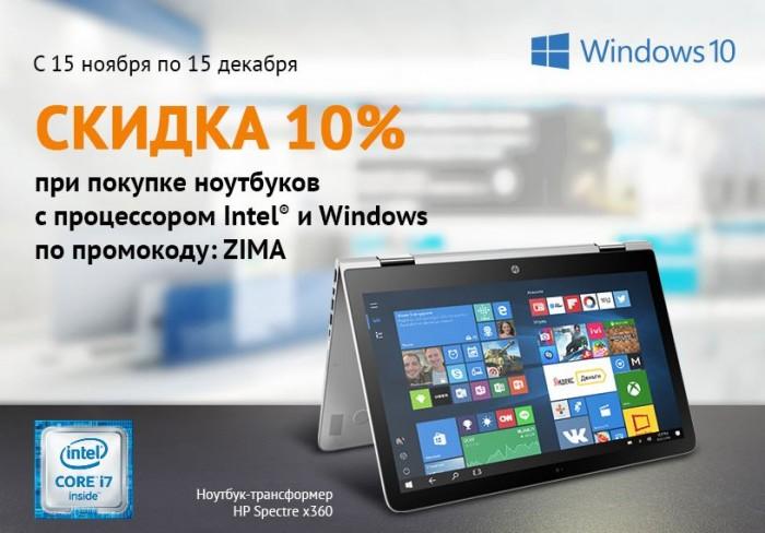 Ситилинк - Скидка 10% на ноутбук