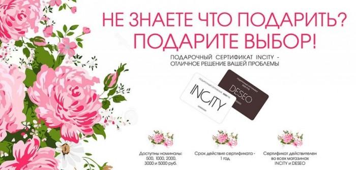 INCITY - Подарочные сертификаты