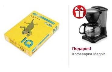Акции в КОМУС. Кофеварка в подарок в августе 2017