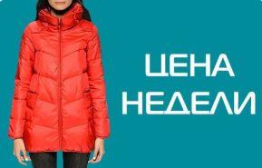 "Акции Диана ""Цена недели"" на чистку зимнего пальто и пуховика"