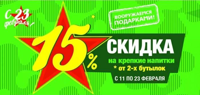 Акции в Ароматном Мире. 15% на крепкие напитки к 23 февраля