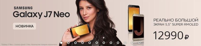 Акции в Евросети. Samsung Galaxy J7 Neo по специальной цене
