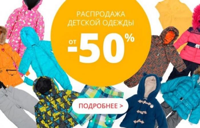 Ашан - Распродажа детской одежды со скидкой 50%