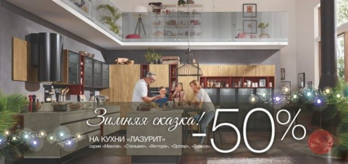 Акции Лазурит 2018/2019. До 50% на кухни и столешницы
