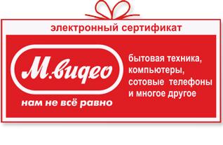 М.ВИДЕО - Подарочный электронный сертификат