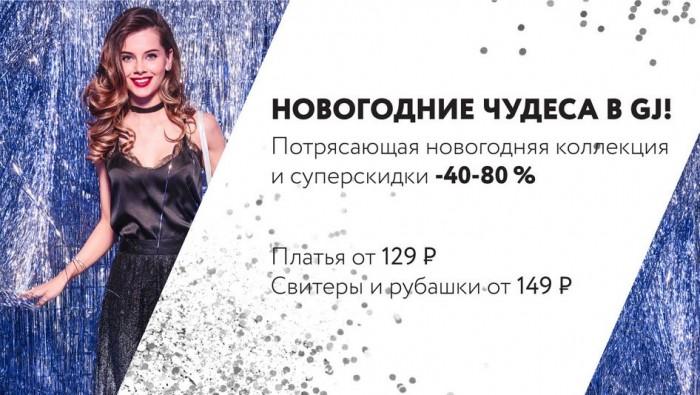 Акции Gloria Jeans. Первый этап зимней распродажи со скидками до 80%