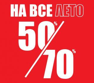 Акция в ZENDEN. С 29 июня по 31 июля Распродажа до 70%