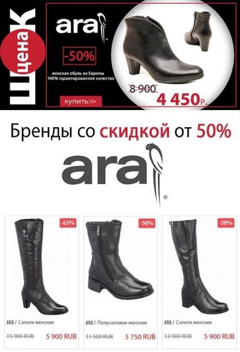 Акции Мода и Комфорт. От 50% на европейские бренды