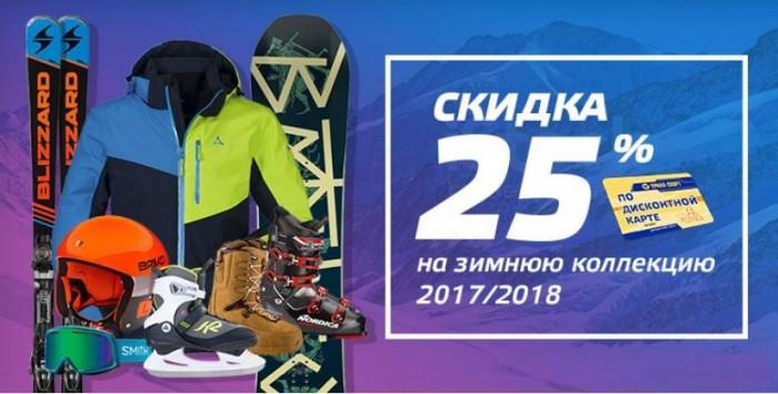 Акции Триал-Спорт. 25% на зимнюю коллекцию 2017/18