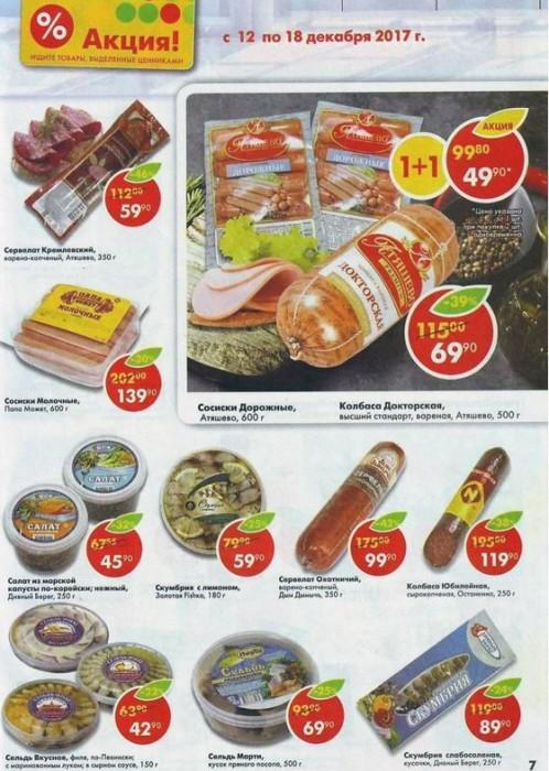 Акции и скидки в Пятерочке с 12 декабря 2017. Каталог супер-цен