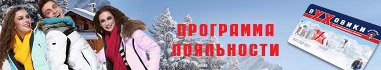 Снеговик - Программа лояльности
