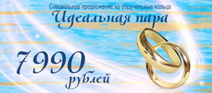 Яшма Золото - Обручальные кольца по специальной цене