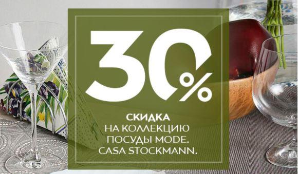 Акции Стокманн в феврале 2020. 30% на посуду Casa Stockmann