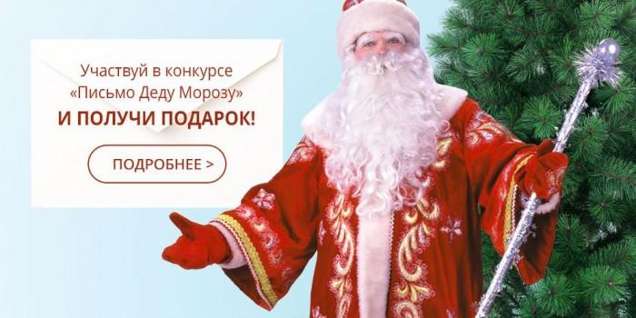 АШАН - Письмо Деду Морозу