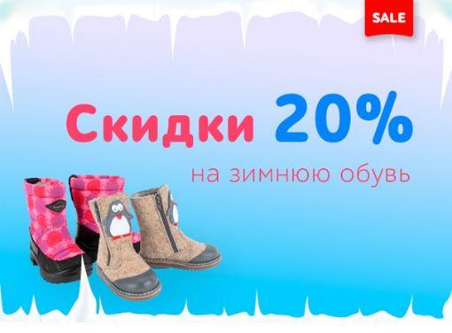 Акция в магазине Дочки Сыночки. Зимняя обувь со скидкой 20%