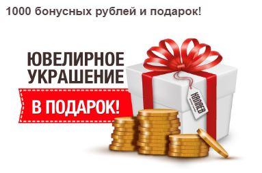 Каляев - 1000 рублей и украшение в подарок за регистрацию