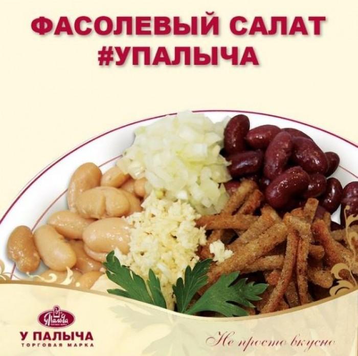 """У Палыча - Новинка """"Фасолевый салат"""""""
