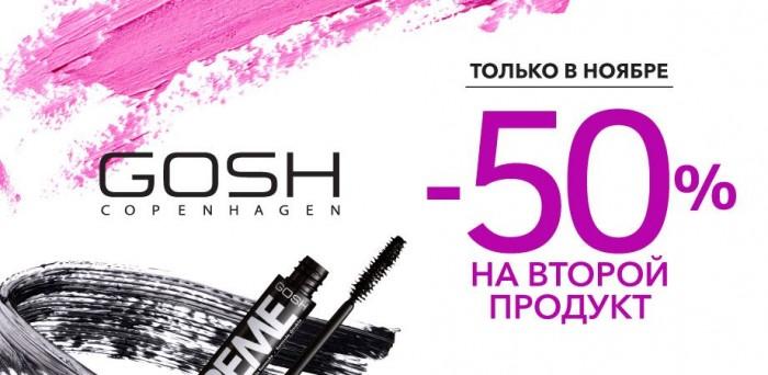 Акции Рив Гош в Москве. Продукция GOSH со скидкой 50% ноябре 2017