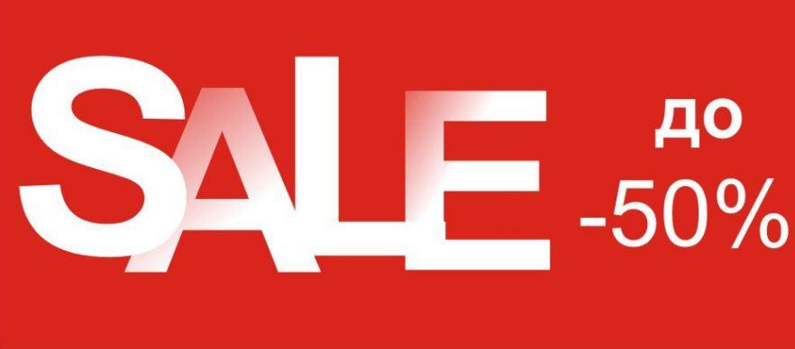 СИНАР - Летняя распродажа коллекций со скидками до 50%