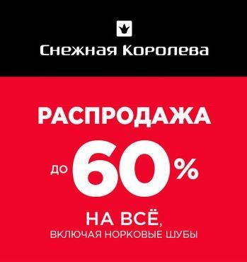 Акции Снежная Королева февраль-март 2020. До 60% на ВСЕ