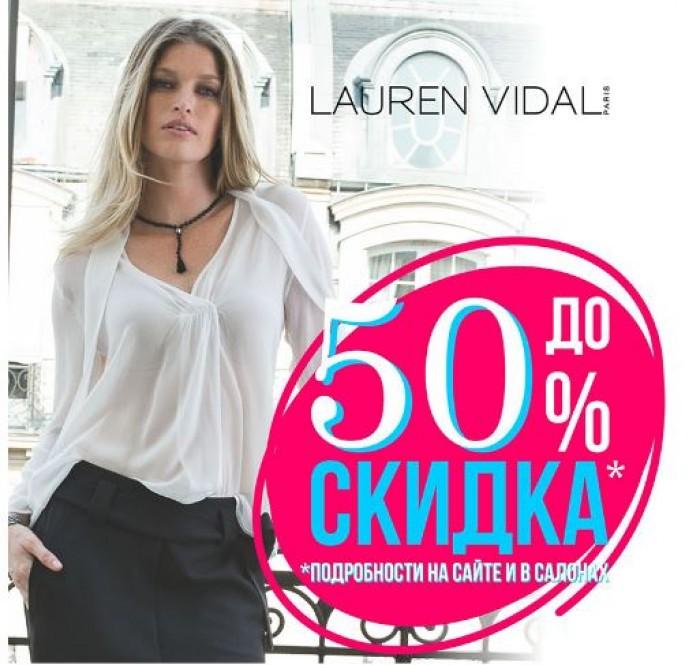 Акции Lauren Vidal. До 50% на коллекции Весна-Лето 2018