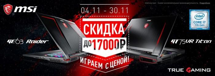 Акции ОЛДИ сегодня в Москве. Ноутбуки MSI с выгодой до 17 000 руб.