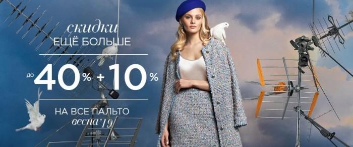 Акции Снежная Королева. До 40% + 10% на пальто Весна 2019