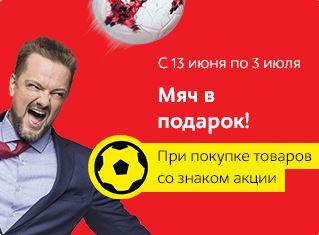 """М.Видео - Акция """"Мяч в подарок"""" в июне-июле 2017"""