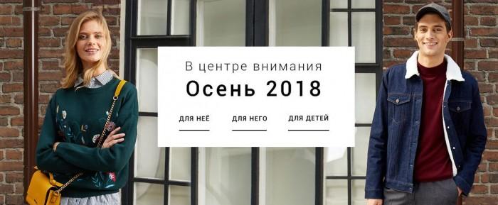 Каталог одежды O'STIN. Новая коллекция Осень 2018