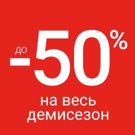 Обувь.com - Скидка 50% на демисезонную обувь