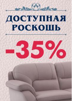 Акции MOON в январе 2018. Мягкая мебель со скидкой 35%