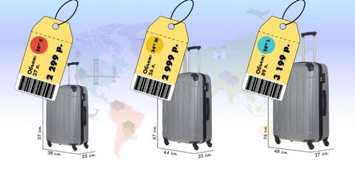 Акции в Империя Сумок. Суперцены на чемоданы-спиннеры